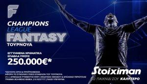 Stoiximan Fantasy Champions League