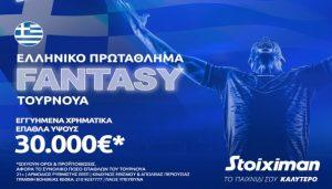 Stoiximan Fantasy promo